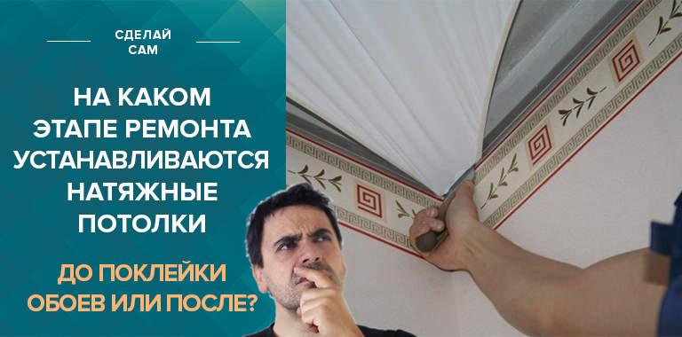 Что делать сначала: обои или натяжные потолки?