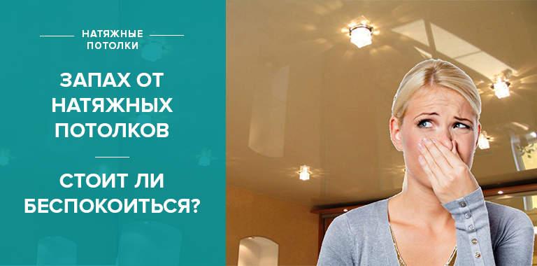 zapah_ot_potolkov